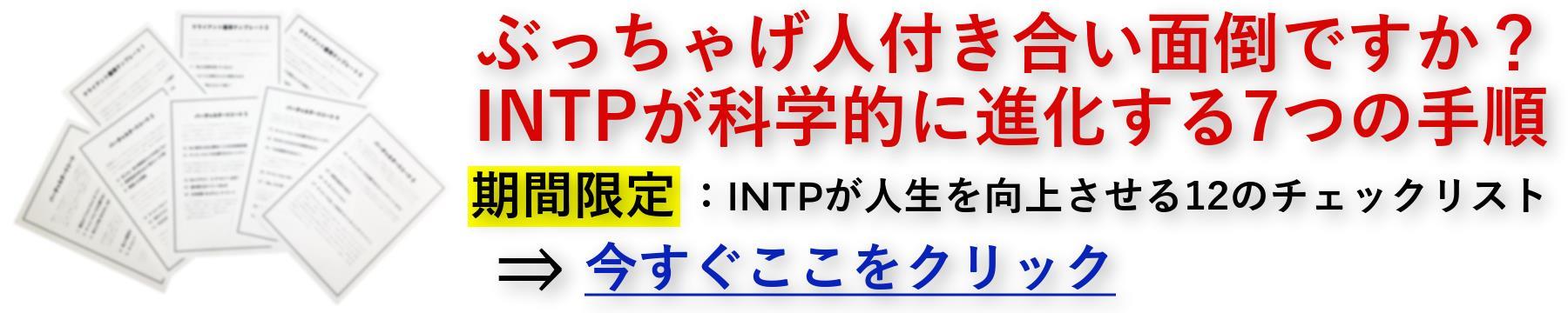 恋愛 Intp